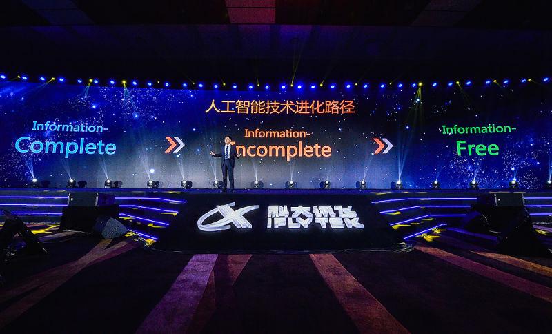 科大讯飞刘庆峰:人工智能将在未来5到10年改变世界