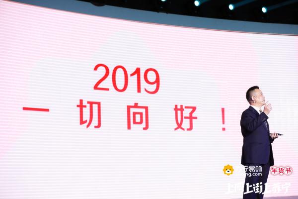 """2019一切向好 苏宁年货节""""三好""""拜年"""