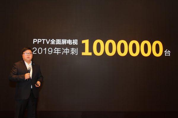 PPTV智能电视宣布All In全面屏首批连发五大系列新品-最极客