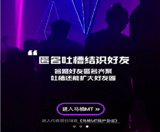 """微信火速封杀王欣团队的""""马桶MT"""",是腾讯怕了吗?"""