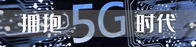 拥抱5G,迎接变革-最极客