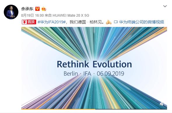 麒麟990?华为或将于IFA 2019发布新一代芯片