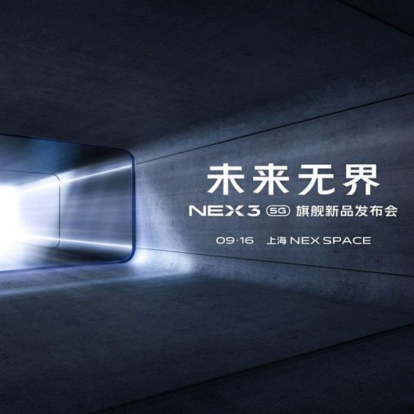 vivo将发5G新机,9月16日于上海正式亮相