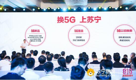 苏宁5G体验店陆续落地,5G换新浪潮袭来
