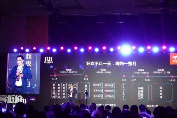 """京东备战双11:大秒杀业务升级,""""京喜""""正式上线"""