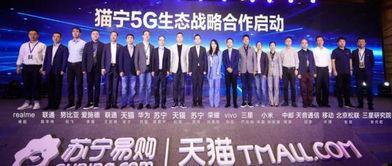 苏宁阿里联合召开召开5G生态合作战略发布会,提升5G换新体验