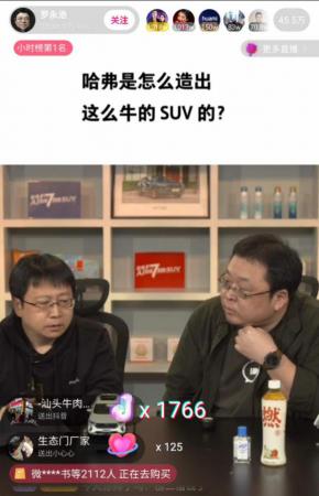 48岁罗永浩遇见哈弗F7,对科技的狂热被再次唤起-最极客