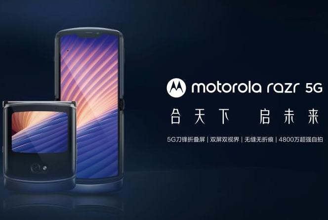 摩托罗拉razr刀锋5G折叠手机发布,售价12499元
