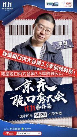 11.11三大主场在京东 十大招式为热爱行动