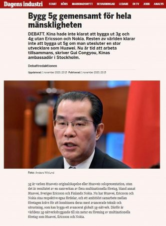 中国驻瑞典大使:5G不是华为独创,也不是华为独唱-最极客