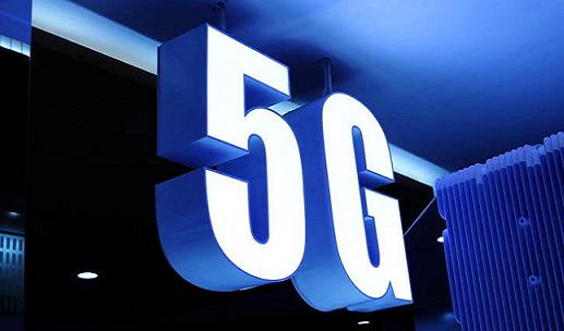 工信部:5G网络已覆盖中国所有地级以上城市