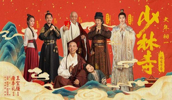 网络电影春节档开启,但想赚观众的钱没那么容易-最极客