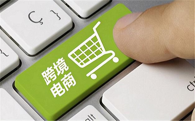 一季度中国跨境电商进出口4195亿元,同比增长46.5%