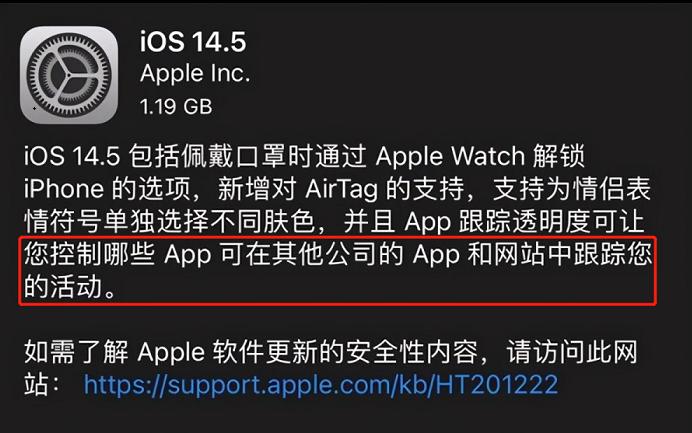 新版iOS 14.5新增隐私政策,苹果保护用户是否过度了?