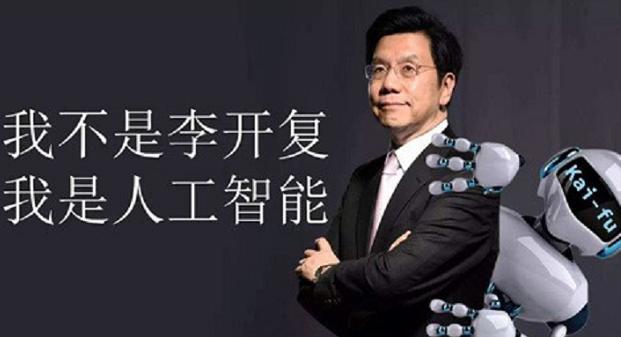 李开复不信任人工智能,为何还热衷布局AI产业?