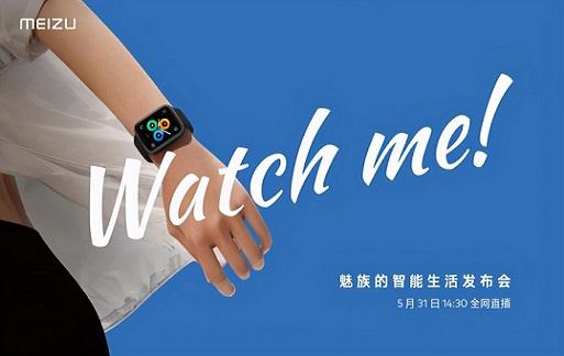 魅族全新智能手表将于5月31日发布