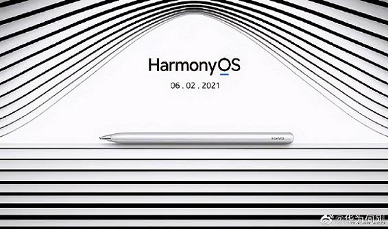 华为鸿蒙平板MatePad Pro 2即将发布