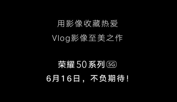 6月16日发布,荣耀50系列将全球首发高通骁龙778G