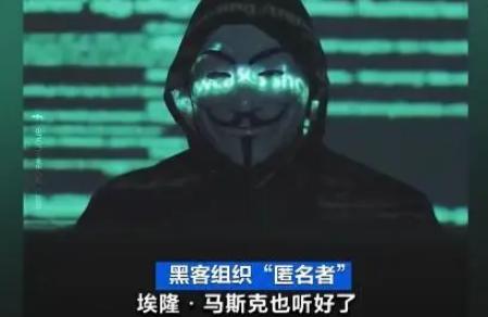 """马斯克遭黑客组织""""匿名者""""威胁,和比特币有关"""