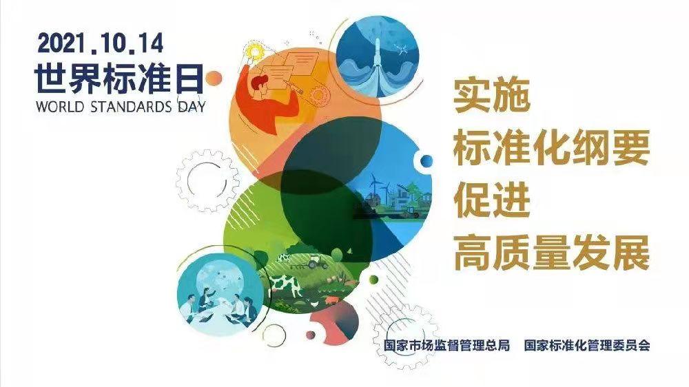 世界标准日:在国际标准领域,谁是中国第一?